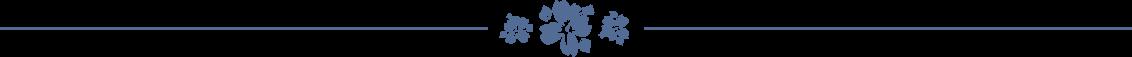 Hibiscus_Divider